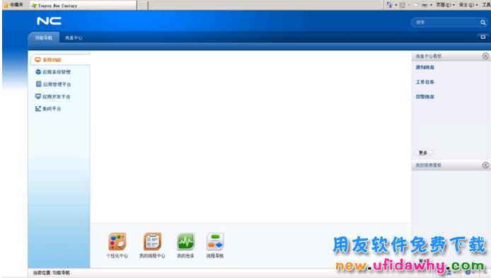 用友NC系统安装方法_用友NCV6.1软件安装步骤图文教程 用友安装教程 第27张图片