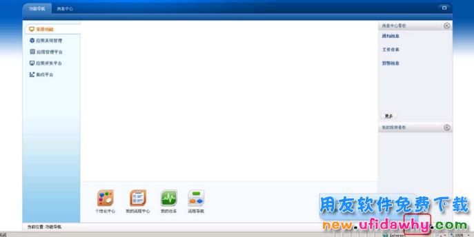 用友NC系统安装方法_用友NCV6.1软件安装步骤图文教程 用友安装教程 第28张图片