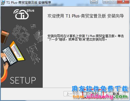 用友畅捷通T1 Plus商贸宝普及版图文安装教程 用友安装教程 第2张图片
