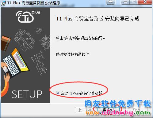 用友畅捷通T1 Plus商贸宝普及版图文安装教程 用友安装教程 第8张图片