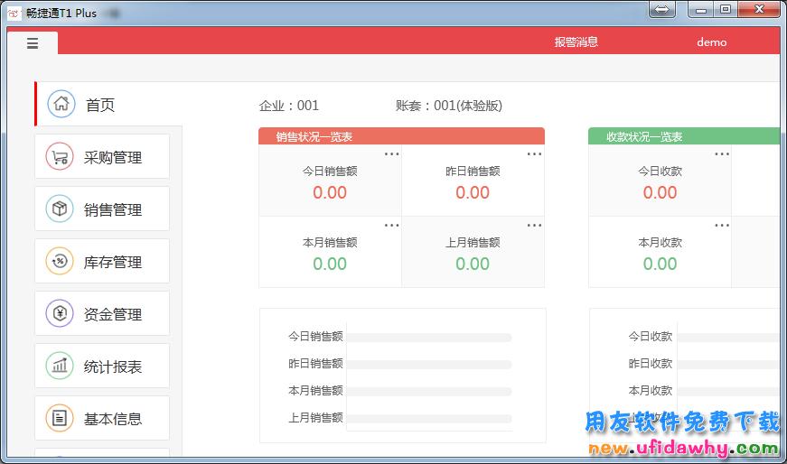 用友畅捷通T1 Plus-商贸宝普及版进销存软件免费试用版下载地址
