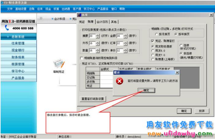 用友T3打印凭证时提示:报套打纸型设置失败、请用手工引入方法?