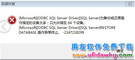 用友T3财务软件恢复账套数据报错:为备份或还原操作指定的设备太多;只允许指定64个设备。