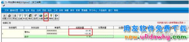 用友T3财务软件中采购退回业务的处理操作教程