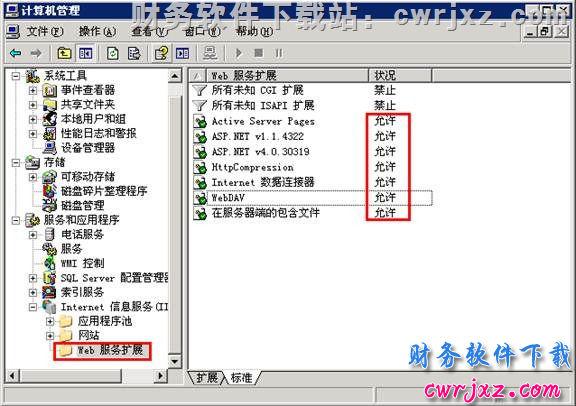 win2003server操作系统怎么安装用友财务软件_如何装用友的详细步骤? 用友知识堂 第10张图片