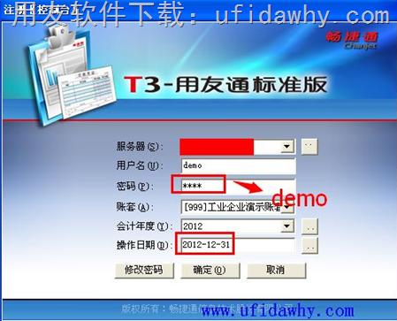 用友T310.8plus2网络版免费下载地址 用友T3 第2张图片