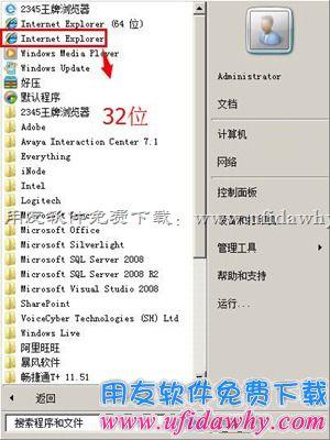 怎么判断IE浏览器是32位的还是64位的呢?