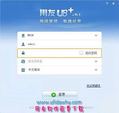 用友U8+V11.1免费下载及安装教程 用友U8 第1张图片
