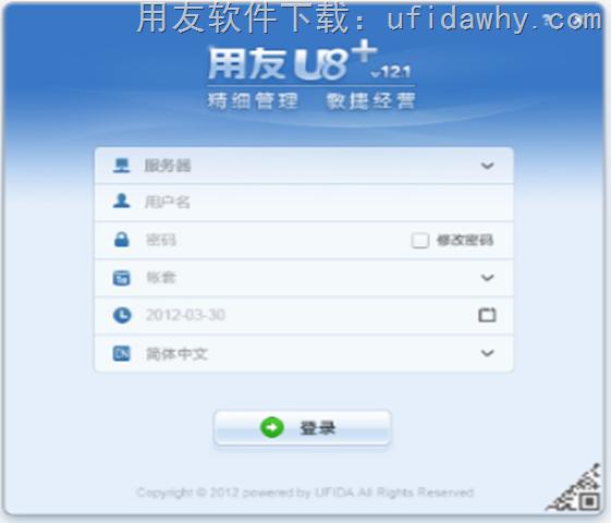 用友U8+V12.1erp系统安装金盘免费试用官方正版下载地址-非破解版
