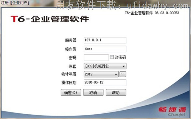 用友T6V6.3版本企业管理软件免费试用版下载地址
