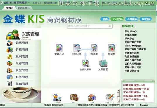 金蝶KIS商贸钢材版V5.0免费版下载地址