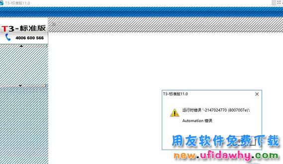 登录用友T3提示运行时错误-2147024770,automation错误怎么办?