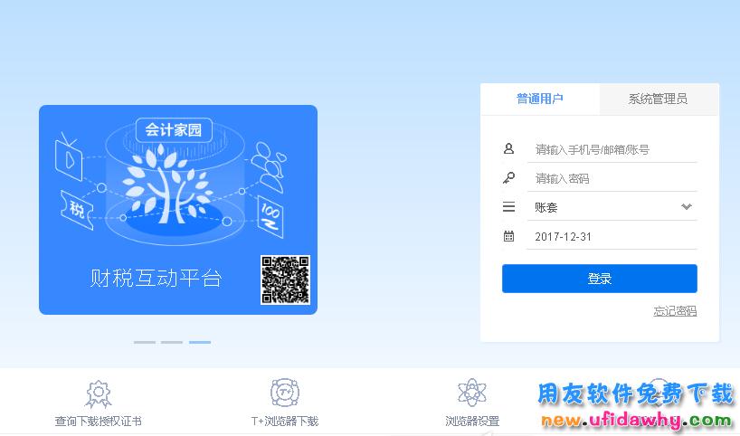 畅捷通T+V12.3普及版财务管理软件免费试用版下载地址