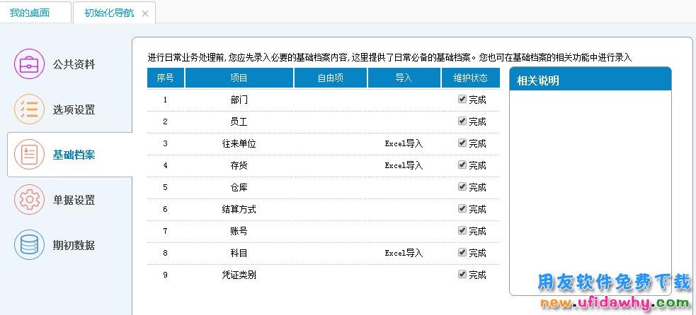 畅捷通T+V12.3普及版财务管理软件免费试用版下载地址 畅捷通财务软件 第2张图片