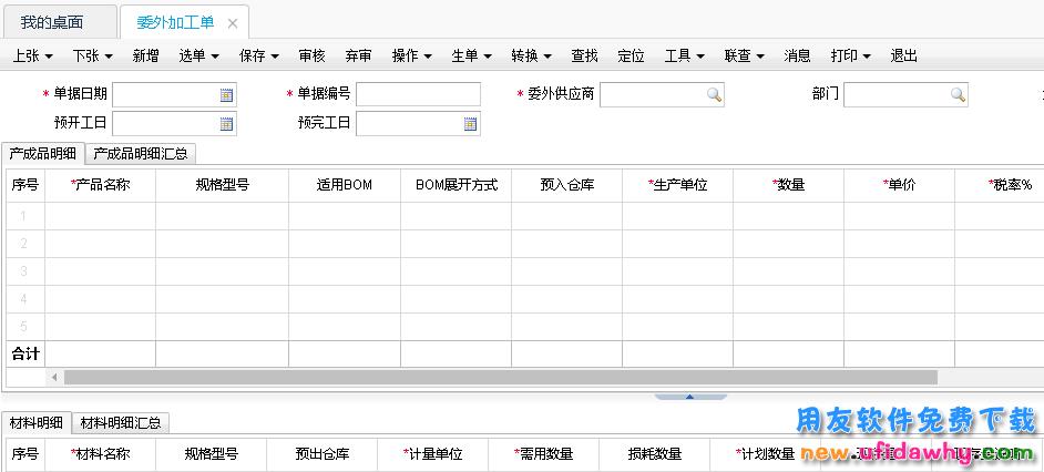 畅捷通T+V12.3标准版财务管理软件免费试用版下载地址 畅捷通财务软件 第3张图片
