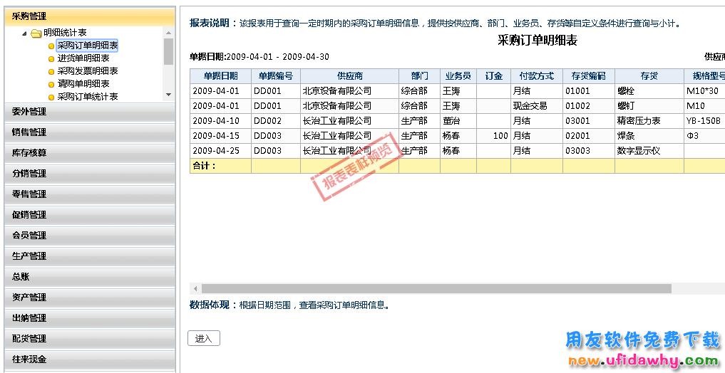 畅捷通T+V12.3专业版财务管理软件免费试用版下载地址 畅捷通财务软件 第5张图片