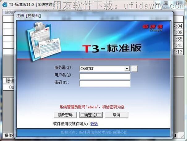 用友T3标准版11.0免费试用版下载地址 用友T3 第6张图片