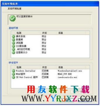 会计电算化考试用友U872考试专版免费下载及安装教程 会计电算化软件 第10张图片