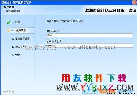 上海会计电算化软件免费下载和安装教程 会计电算化软件 第5张图片