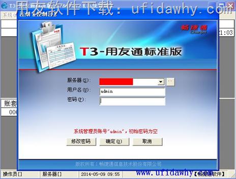 用友T310.8plus2网络版免费下载地址