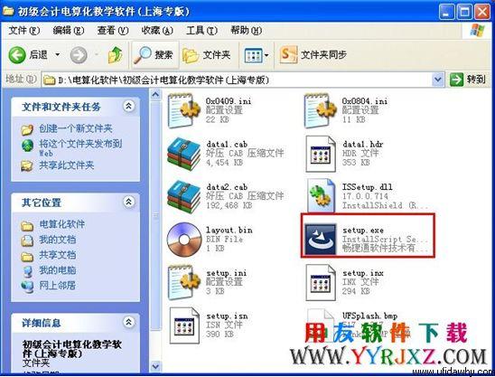 上海会计电算化软件免费下载和安装教程 会计电算化软件 第3张图片