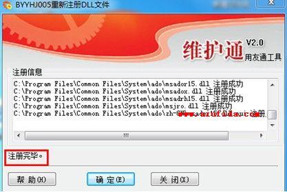 注册用友软件组件工具