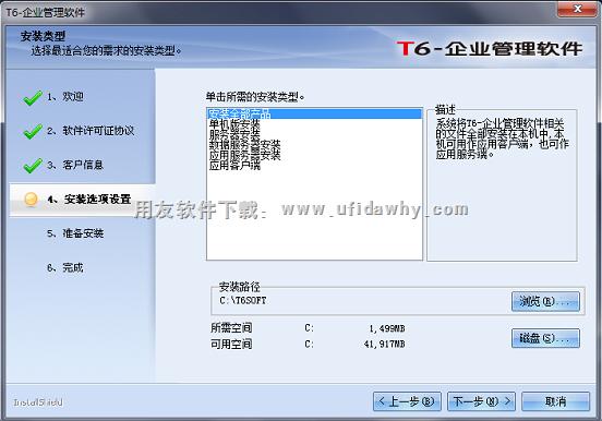 用友T6企业管理软件V6.2plus免费下载及安装教程 用友T6 第7张图片