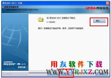 会计电算化考试用友U872考试专版免费下载及安装教程 会计电算化软件 第7张图片