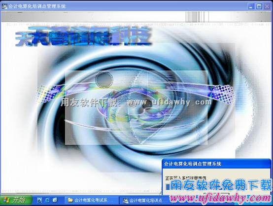 会计电算化天顿财务软件免费下载和安装教程 会计电算化软件 第14张图片