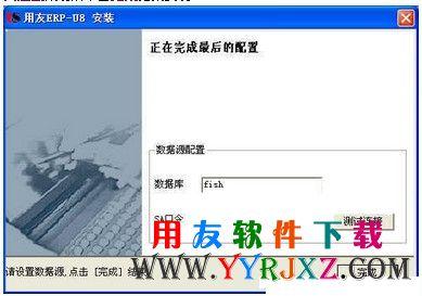 会计电算化考试用友U872考试专版免费下载及安装教程 会计电算化软件 第15张图片