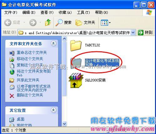 会计电算化天顿财务软件免费下载和安装教程 会计电算化软件 第5张图片
