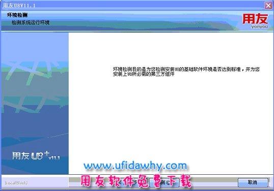 用友U8+V11.1免费下载及安装教程 用友U8 第11张图片