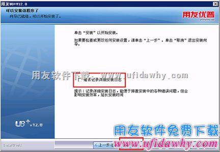 用友U8+V12.0免费下载及安装教程 用友U8 第20张图片