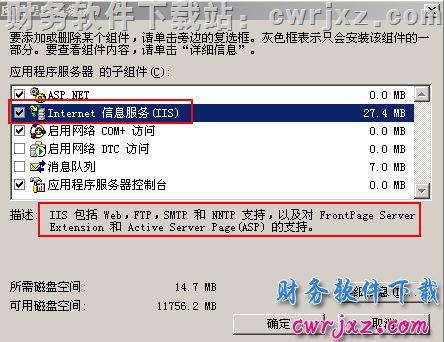 win2003server操作系统怎么安装用友财务软件_如何装用友的详细步骤? 用友知识堂 第3张图片