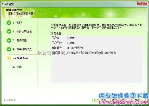 用友T1财贸宝V10.0免费下载及安装教程 用友T1 第9张图片