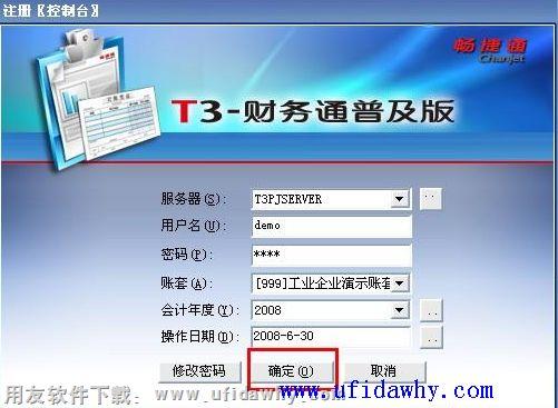 用友T3单机版财务软件免费试用版下载地址