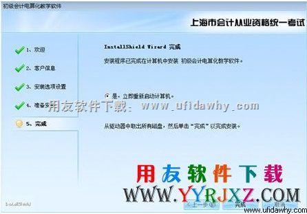 上海会计电算化软件免费下载和安装教程 会计电算化软件 第8张图片