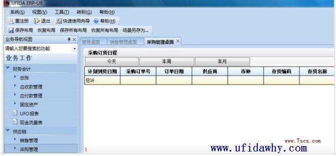 用友U890ERP软件安装金盘免费试用官方正版下载地址-非破解版