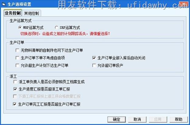 用友T6V6.5企业管理软件免费试用版下载地址 用友T6 第8张图片