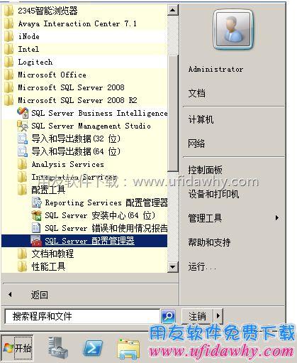 怎么修改SQL 2008 R2数据库默认端口?