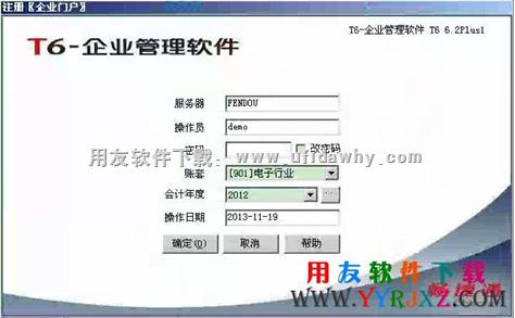 用友T6进销存管理系统免费试用版下载