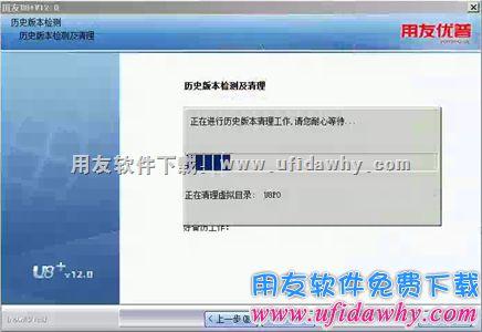 用友U8+V12.0免费下载及安装教程 用友U8 第10张图片