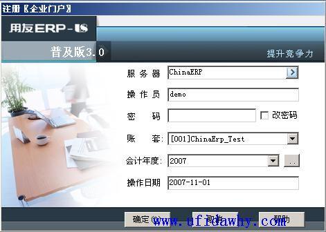 用友U8-U83.0erp免费下载_用友U83.0普及版下载