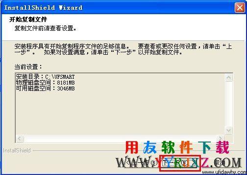 会计电算化用友T3会计信息化软件专版免费下载及安装教程 会计电算化软件 第8张图片