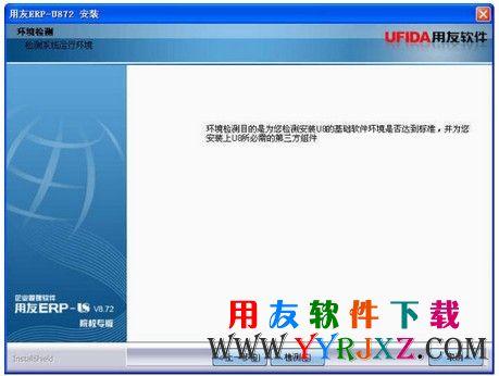 会计电算化考试用友U872考试专版免费下载及安装教程 会计电算化软件 第9张图片