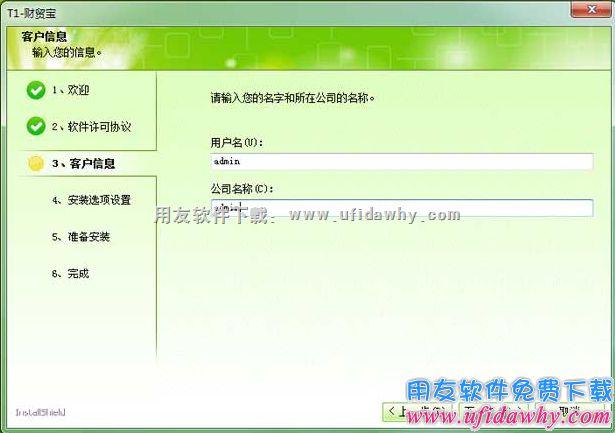 用友T1财贸宝V10.0免费下载及安装教程 用友T1 第6张图片