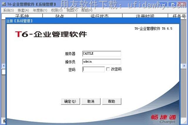 用友T6V6.5企业管理软件免费试用版下载地址 用友T6 第3张图片