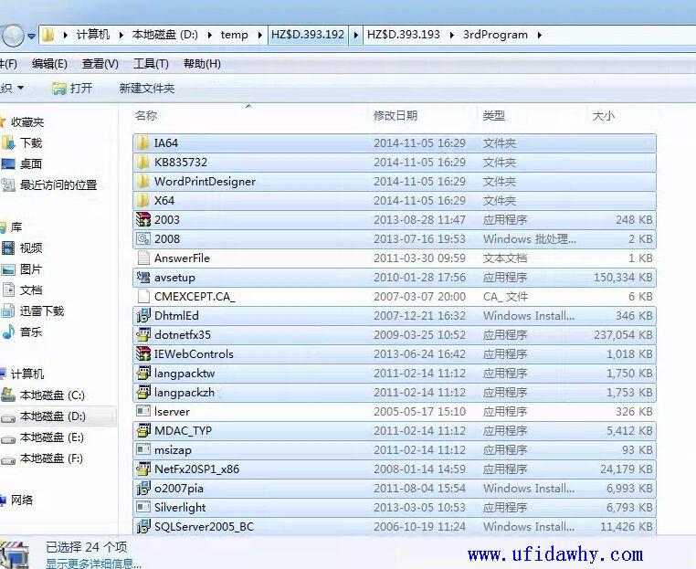 用友U8+V12.0免费下载及安装教程 用友U8 第32张图片