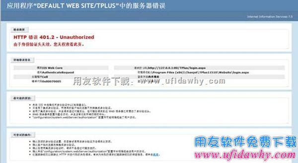 用友畅捷通T+提示:HTTP 错误 401.2-Unauthorized