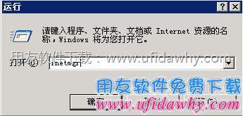 怎么在IIS中设置默认主页(文档)?